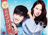 「元カノクラブ」第9話〜第16話 14daysパック