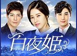 「白夜姫」第20話〜第27話 14daysパック