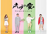 「ホグの愛」第9話〜第16話 14daysパック