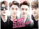 「EXO NEXT DOOR〜私のお隣さんはEXO〜」全話 25daysパック