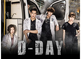 「D-DAY」全話 30daysパック