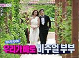 ジヌン(2AM)&コ・ジュニの私たち結婚しました 第11話