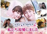 「ニックン(2PM)&ビクトリア(f(x))の私たち結婚しました」第9話〜第16話 14daysパック