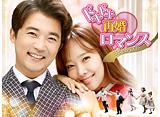 「ドキドキ再婚ロマンス〜子どもが5人!?〜」第17話〜第24話 14daysパック
