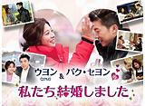 「ウヨン(2PM)&パク・セヨンの私たち結婚しました」第7話〜第11話 14daysパック