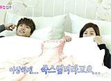 ウヨン(2PM)&パク・セヨンの私たち結婚しました 第4話