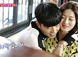 ウヨン(2PM)&パク・セヨンの私たち結婚しました 第10話
