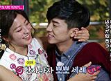 ウヨン(2PM)&パク・セヨンの私たち結婚しました 第11話(最終話)