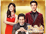 「Mr.Back<ミスター・バック>〜人生を二度生きる男〜」第1話〜第8話 14daysパック