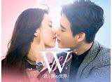 「W -君と僕の世界-」第13話〜第24話 14daysパック