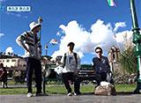 花より青春 ペルー編 第3話