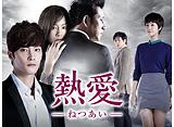 「熱愛」第31話〜第38話 14daysパック
