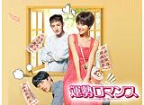 「運勢ロマンス」第9話 〜第16話  14daysパック