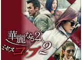 「華麗なる2人−ミセスコップ2−」第11話〜第20話 14daysパック