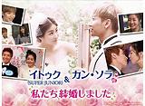 「イトゥク(SUPER JUNIOR)&カン・ソラの私たち結婚しました」第6話〜第11話 14daysパック