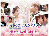 「イトゥク(SUPER JUNIOR)&カン・ソラの私たち結婚しました」第12話〜第17話 14daysパック
