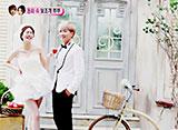 イトゥク(SUPER JUNIOR)&カン・ソラの私たち結婚しました 第15話