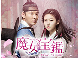 「魔女宝鑑〜ホジュンの若き日の恋〜」第1話〜第10話 14days パック