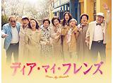 「ディア・マイ・フレンズ」第9話〜第16話 14daysパック