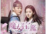 「魔女宝鑑〜ホジュンの若き日の恋〜」第11話〜第20話 14daysパック