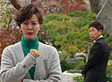 我が家のロマンス 第23話 プレゼントされた野菊 人生最後の愛