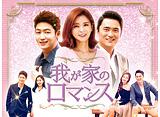 「我が家のロマンス」第37話〜第50話 20daysパック