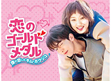 「恋のゴールドメダル〜僕が恋したキム・ボクジュ〜」第9話〜第16話 14daysパック