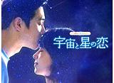 「三つ色のファンタジー 宇宙と星の恋」全話 20daysパック