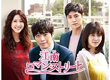 「江南ロマンストリート」第12話〜第22話 14daysパック