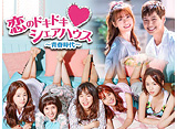 「恋のドキドキ・シェアハウス〜青春時代〜 第1章」第1話〜第8話 14daysパック