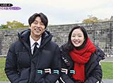 トッケビ〜君がくれた愛しい日々〜 召喚スペシャル Part1 現世に召喚
