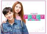 「アンダンテ〜恋する速度〜」第13話〜第22話 14daysパック