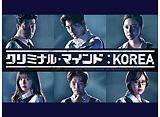 「クリミナル・マインド:KOREA」全話 30daysパック