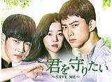 「君を守りたい〜SAVE ME〜」第13話〜第24話 14daysパック