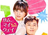 「サム、マイウェイ〜恋の一発逆転!〜」第1話〜第12話 14daysパック