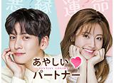 「あやしいパートナー〜Destiny Love〜」第1話〜第10話 14daysパック