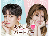 「あやしいパートナー〜Destiny Love〜」第11話〜第20話 14daysパック