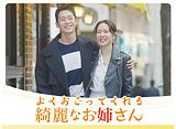 「よくおごってくれる綺麗なお姉さん」第13話〜第24話 14daysパック