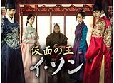 「仮面の王 イ・ソン」第1話〜第10話 14daysパック