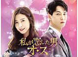 「私が恋した男オ・ス」第1話〜第9話 14daysパック