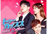 「トゥー・カップス〜ただいま恋が憑依中!?〜」第1話〜第12話 14daysパック