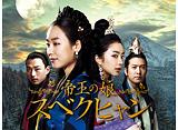 「帝王の娘 スベクヒャン」第11話〜第20話 14daysパック
