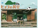 「ヒョリの民宿1」第1話〜第7話 14daysパック