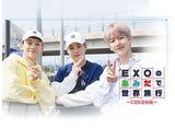 「EXOのあみだで世界旅行〜CBX日本編〜」全話 14daysパック