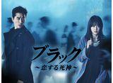 「ブラック〜恋する死神〜」第10話〜第18話 14daysパック