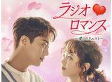 「ラジオロマンス〜愛のリクエスト〜」第1話〜第8話 14daysパック