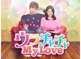 「ウラチャチャ My Love」第1話〜第10話 14daysパック