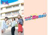 「キンコンカンコン 恋の始まり〜スイート6ストーリーズ〜」全話 14daysパック