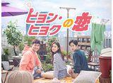 「ピョン・ヒョクの恋」第1話〜第8話 14daysパック