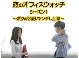 「恋のオフィス・ウォッチ シーズン1〜ボクの可愛いツンデレ上司〜」全話 14daysパック
